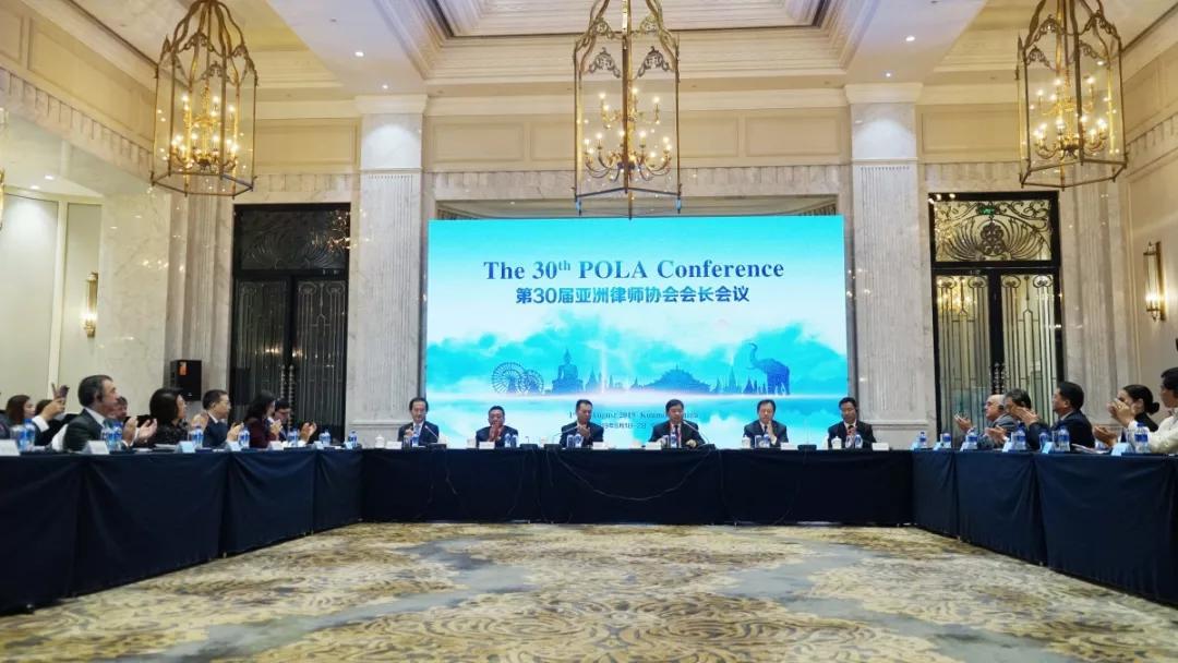 第30届亚洲律师协会会长会议在云南昆明开幕