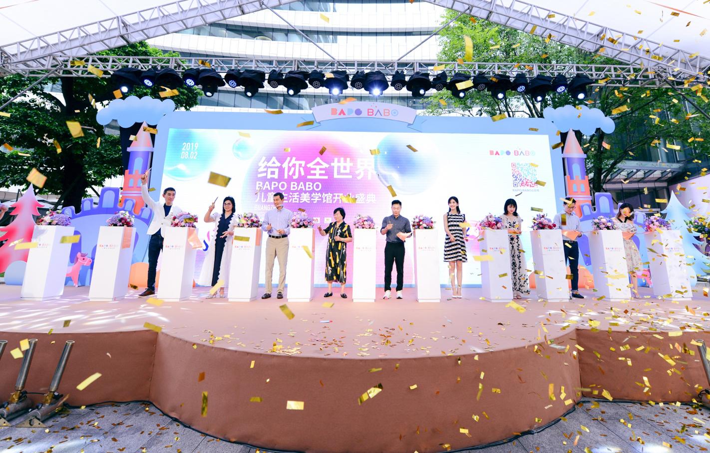 我想给你全世界,广州首家儿童生活美学馆BAPO BABO正式开业
