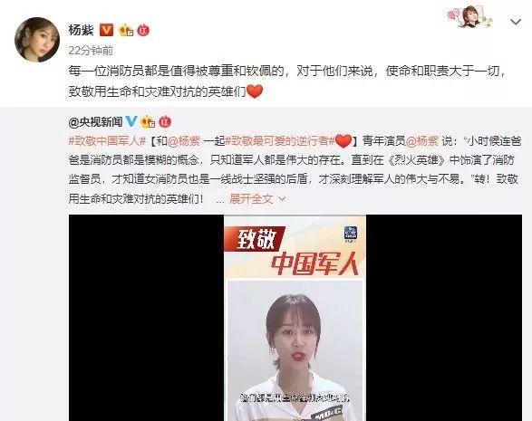 地图事件后,杨紫李现再次被央视点名的照片 - 5