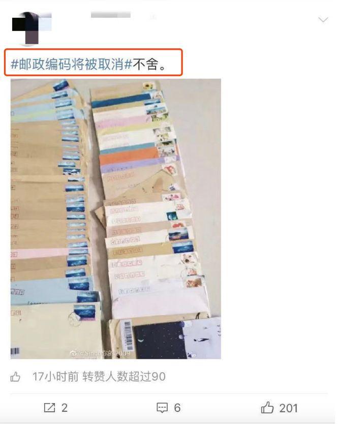 邮政编码或由个人地址ID取代 你还记得自己家的邮编吗?的照片 - 3