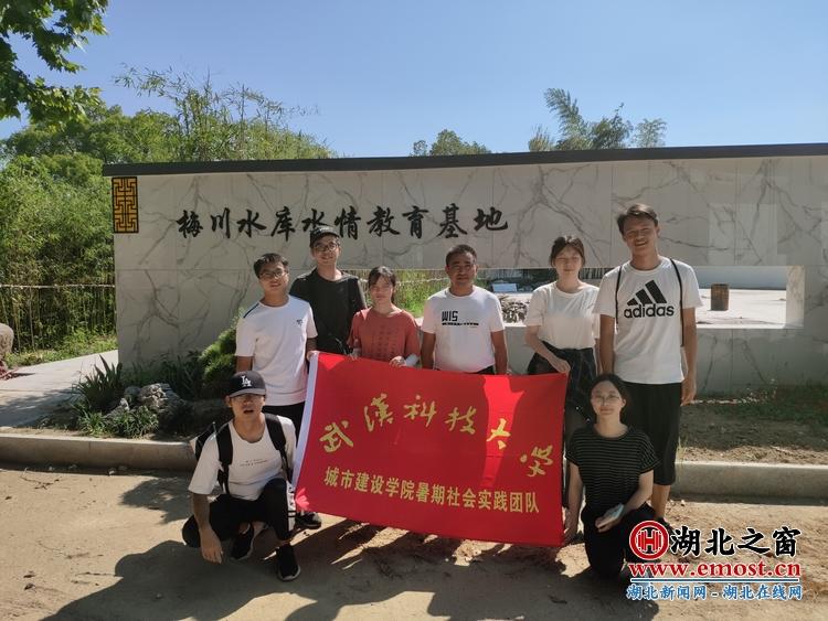 武汉科技大学:走进梅川百年水库 重拾生态保护意识