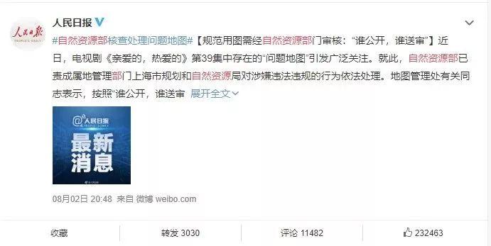 地图事件后,杨紫李现再次被央视点名的照片 - 16