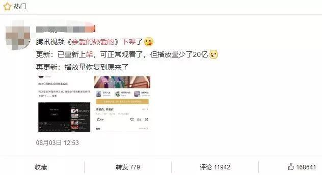 地图事件后,杨紫李现再次被央视点名的照片 - 17
