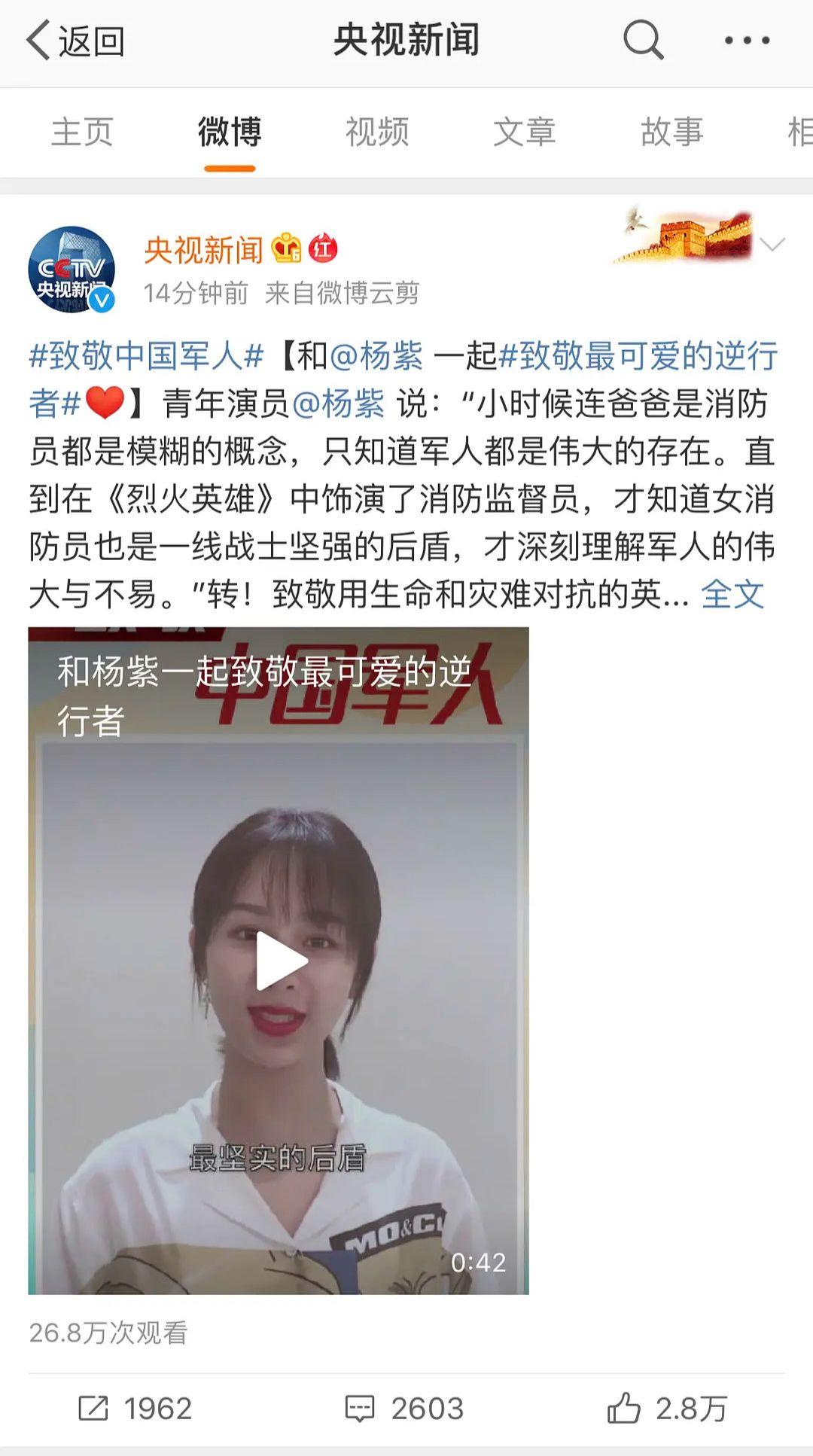 地图事件后,杨紫李现再次被央视点名的照片 - 4