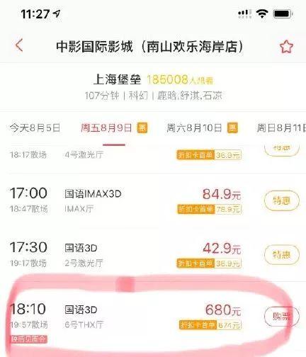 《上海堡垒》票价最高近千元!鹿晗粉丝成新韭菜?的照片 - 3