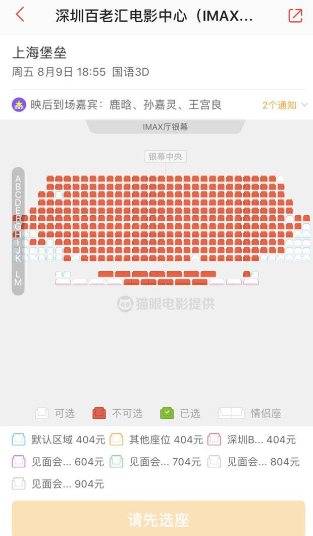 《上海堡垒》票价最高近千元!鹿晗粉丝成新韭菜?的照片 - 9