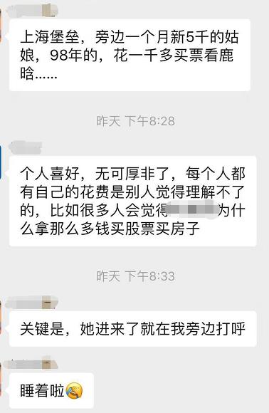 《上海堡垒》票价最高近千元!鹿晗粉丝成新韭菜?的照片 - 12