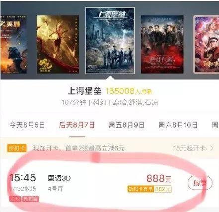 《上海堡垒》票价最高近千元!鹿晗粉丝成新韭菜?的照片 - 5