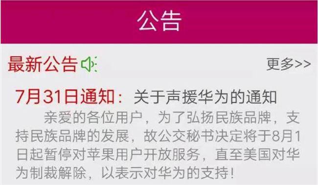 """公交秘书应用宣布""""声援华为"""":停止为iPhone用户提供服务的照片 - 2"""
