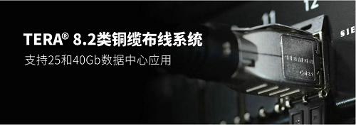 美國西蒙推出TERA? 8.2類銅纜布線系統