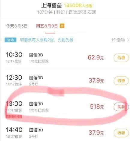 《上海堡垒》票价最高近千元!鹿晗粉丝成新韭菜?的照片 - 4