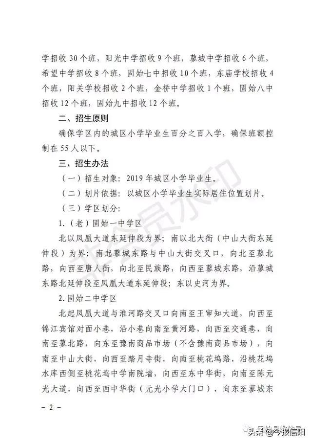 """019固始县初中学校秋季学区划分片区公布!"""""""