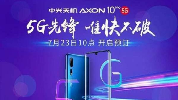 天机Axon 10 Pro 5G版首发火热,中兴手机回归有望主流