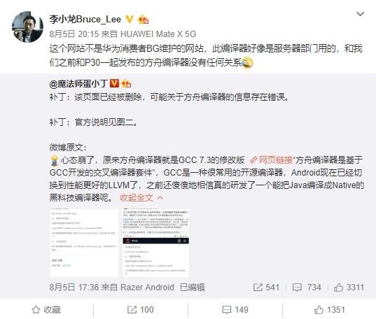 """""""方舟编译器""""官网介绍引争议的照片 - 2"""