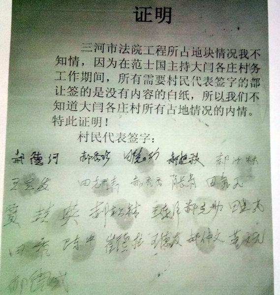 河北三河:村主任将集体土地贱卖给妻子_转手赚了八个亿