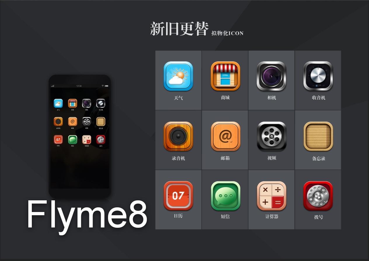 魅族Flyme 8 UI界面首曝:图标回归拟物化设计的照片 - 1