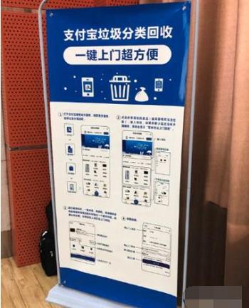 加盟支付宝垃圾分类回收(支付宝垃圾分类回收怎么加入)