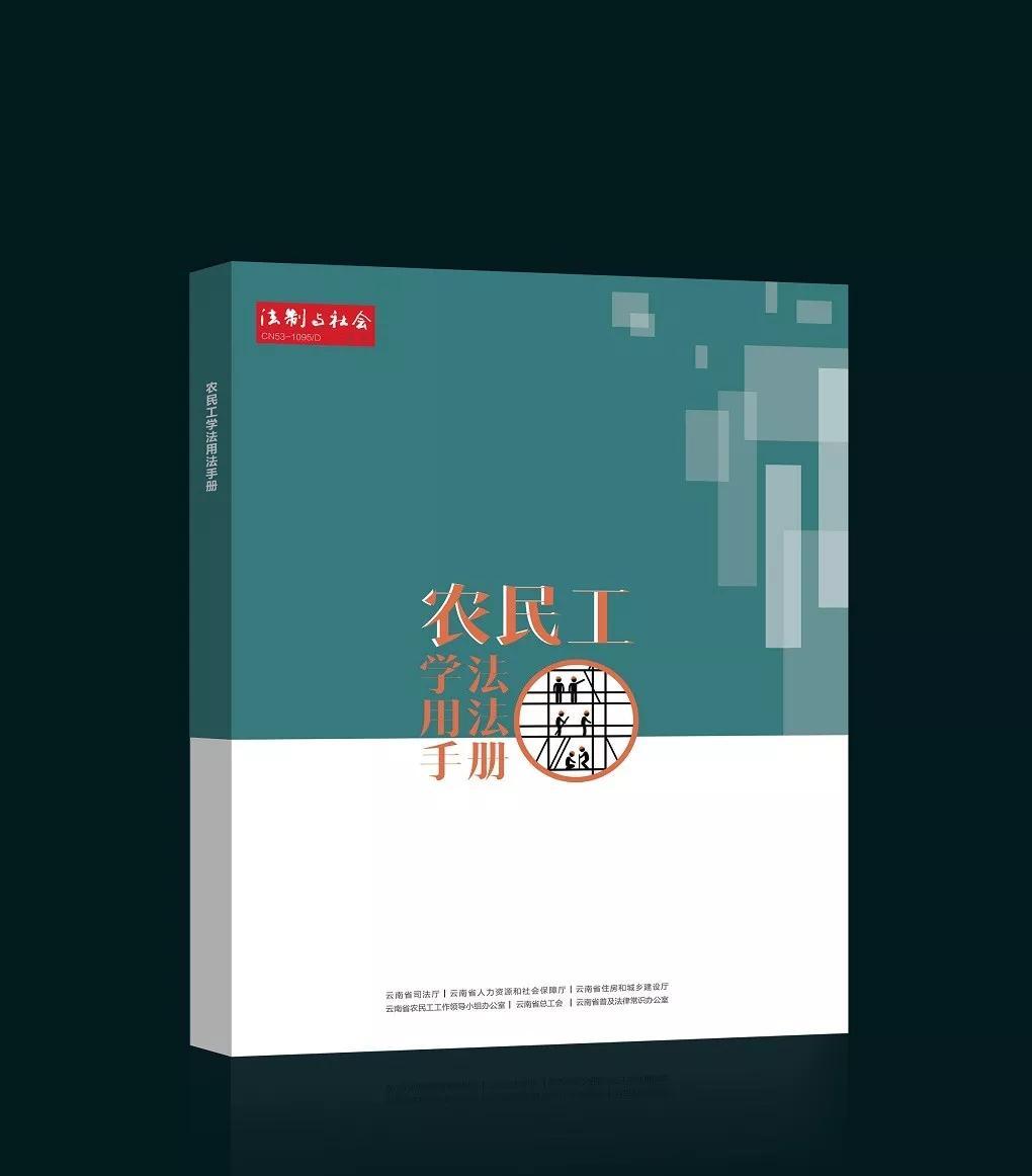 云南省司法廳牽頭 多個部門協力編印的《農民工學法用法手冊》出版發行
