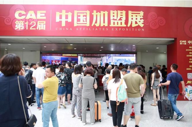 2020年第17届CAE中国加盟博览会北京站