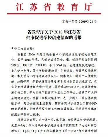 """海安市城南实验小学喜获""""江苏省健康促进学校(金奖)""""称号"""