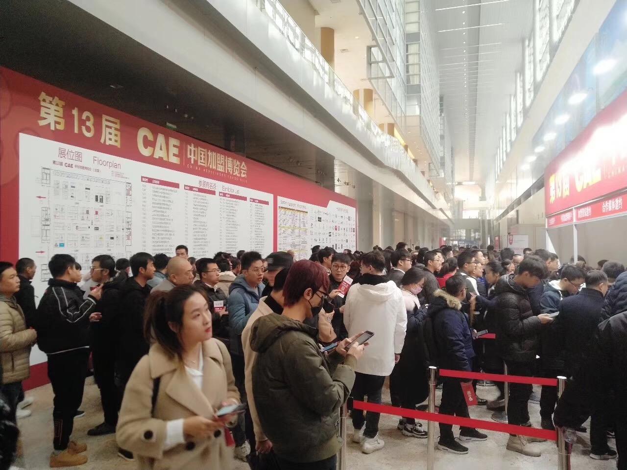 2020中国加盟博览会时间、地点、邀请函