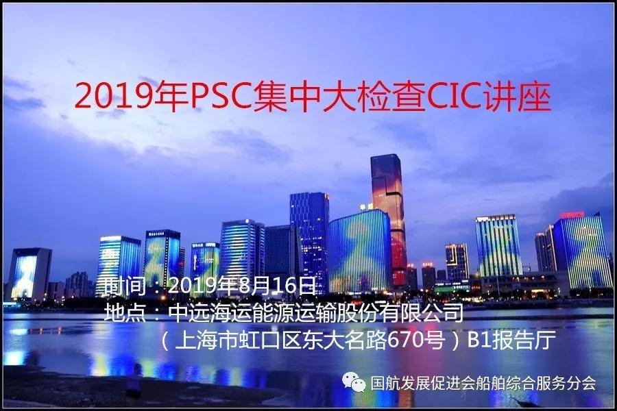 中国上海海事局网站_PSC集中大检查CIC讲座_国际船舶海工网_