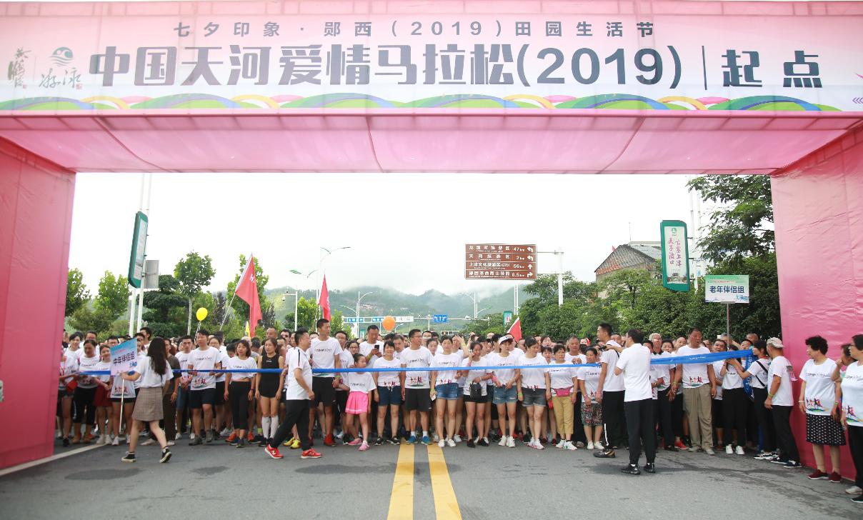 """有TA陪伴的赛道,永远不孤单 ――中国天河2019""""爱情马拉松""""七夕节浪漫开跑"""