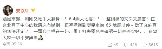安以轩坐月子遇地震 发文称:当妈妈后无法淡定
