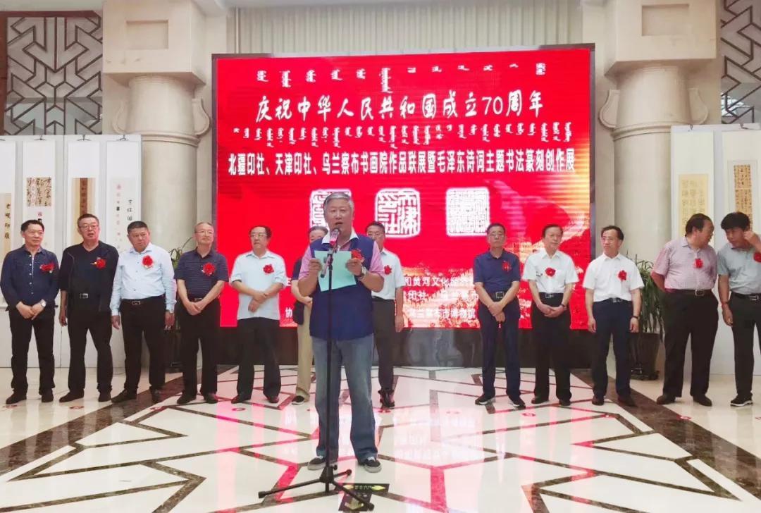 蒙津印社艺术联展于8月5日隆重开幕!