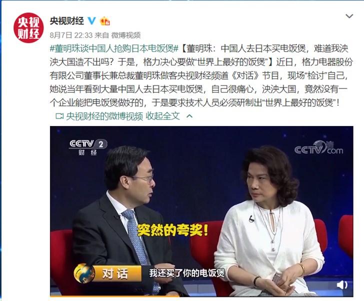 董明珠谈国人抢日本电饭煲:难道我泱泱大国造不出吗?的照片 - 2