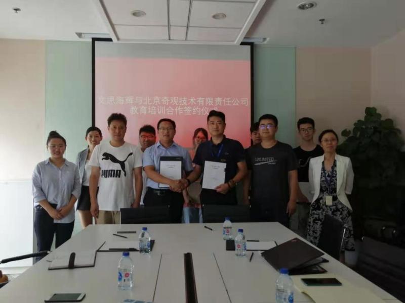 文思海辉互联网科技事业部与奇观技术达成合作,助力IT产业人才精准培养