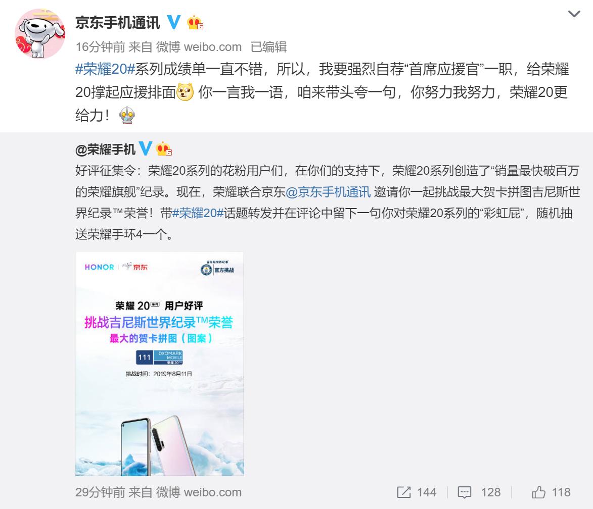 """荣耀20 系列挑战吉尼斯世界纪录,京东""""首席应援官""""获官方认证,8.11日见"""