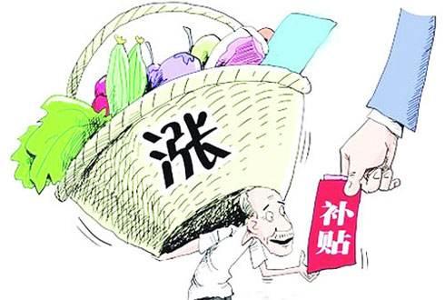 江苏省下拨5000多万元物价补贴,缓解价格上涨