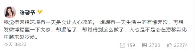 张馨予问责售后遭网暴 发文称:网络环境让人心凉