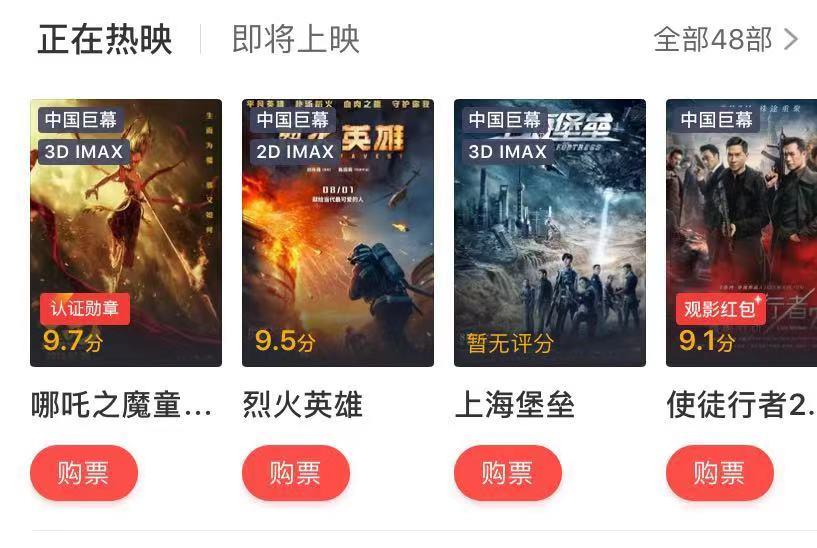 《上海堡垒》豆瓣评分速跌,一大波评价给了1星的照片 - 4