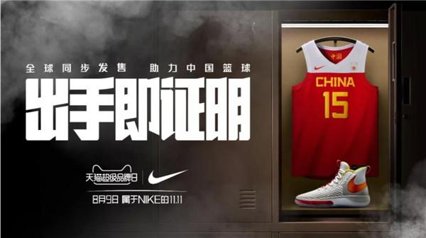 天猫超级品牌日×耐克,为篮球爱好者解锁理想生活