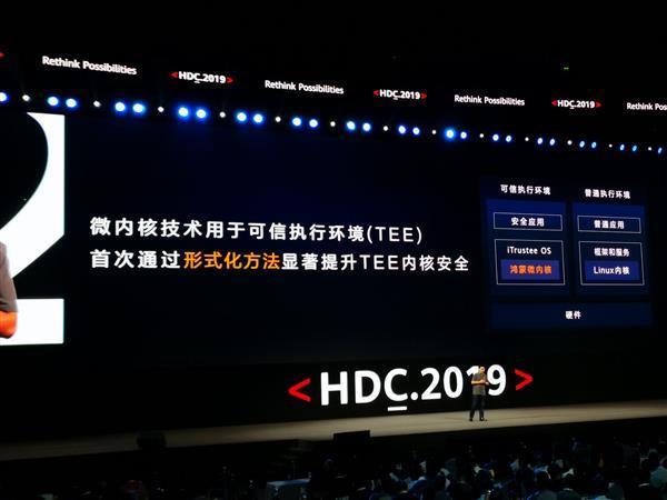 华为鸿蒙OS操作系统正式发布的照片 - 11