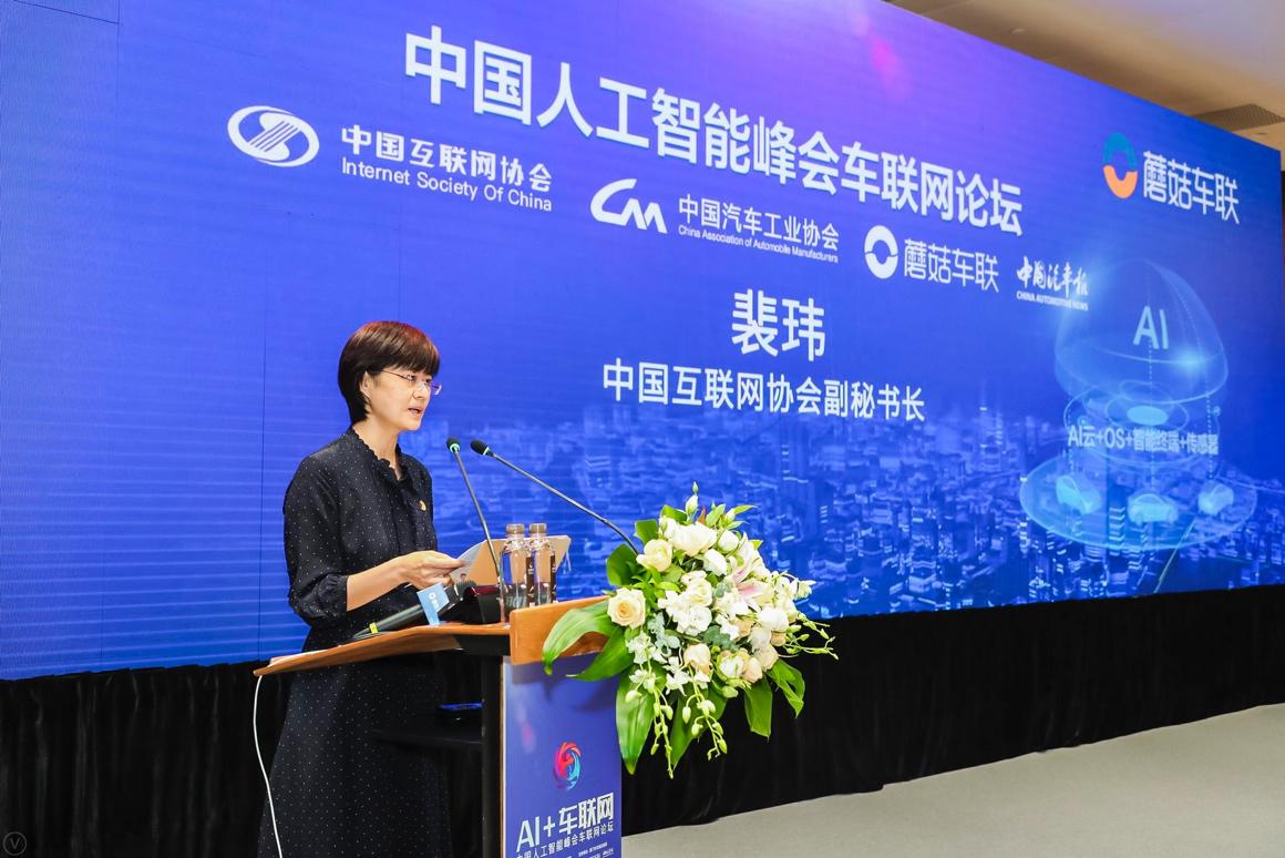 2019 中国人工智能峰会车联网论坛成功举办