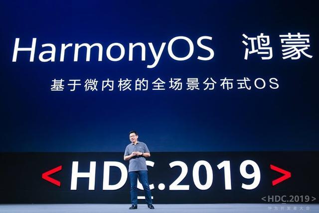 余承东:华为手机优先用安卓 迁移鸿蒙OS只需1-2天的照片 - 1