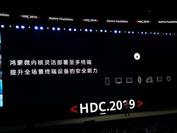 华为鸿蒙OS操作系统正式发布的照片 - 13