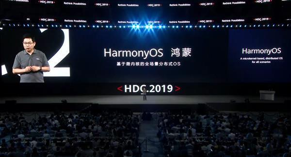 华为鸿蒙OS操作系统正式发布的照片 - 2