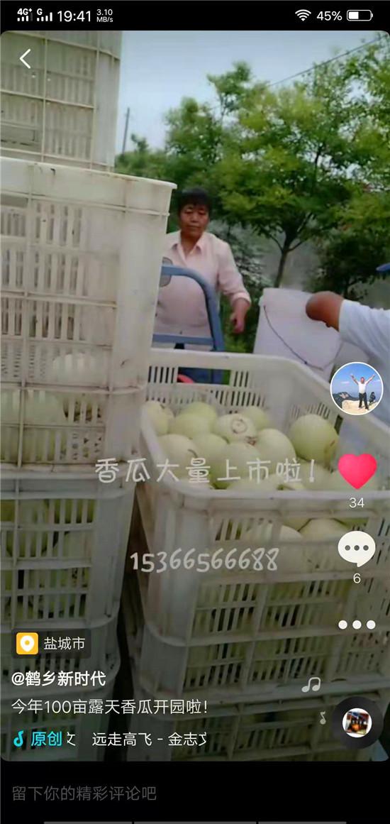 """射阳县长荡镇:悄然兴起""""抖音经济""""热"""