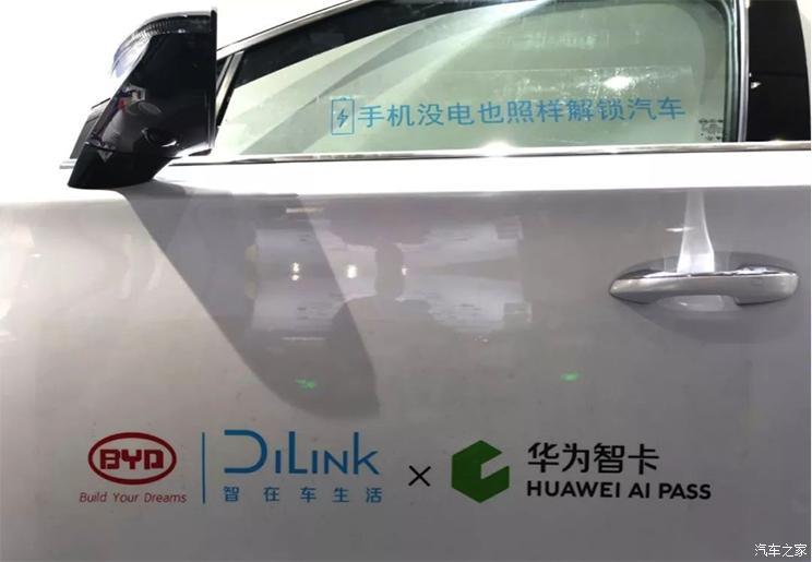 比亚迪:联手华为智卡将推出NFC车钥匙-XI全网