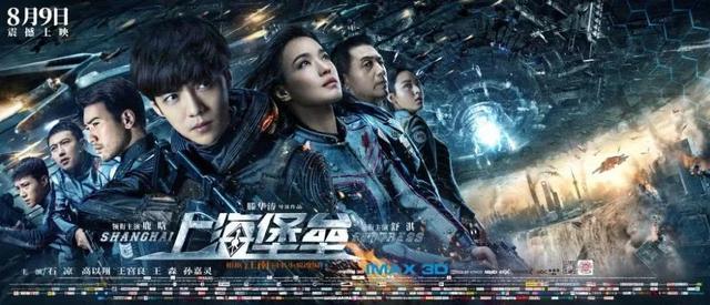 《上海堡垒》上映3日票房艰难破亿:恐血本无归的照片 - 2