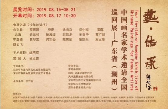 艺·传承 中国画名家学术邀请全国巡回展(广东省潮州)