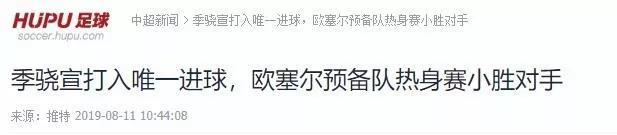 比武磊还牛,前法甲冠军官方宣布,中国前锋上演绝杀!