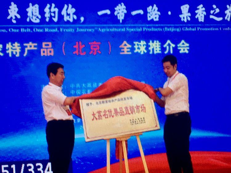 大荔农特产品(北京)全球推介会 唱响北京 硕果累累