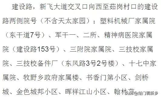 """019新乡牧野区小学秋季学区划分报名时间出炉"""""""