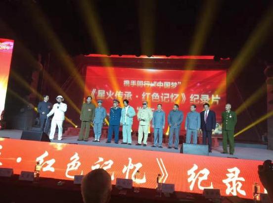 大型红色纪录片《星火传承·红色记忆》新闻发布会在京举行