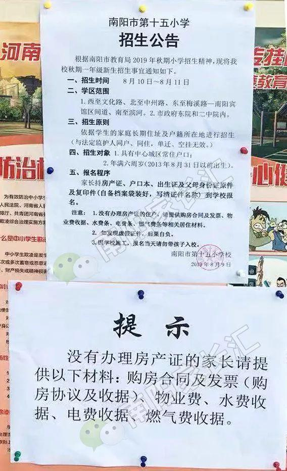 """019南阳市小学秋季一年级报名入学已经开始了"""""""